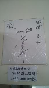 野村謙二郎のサイン