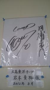 カープ岩本選手 サイン
