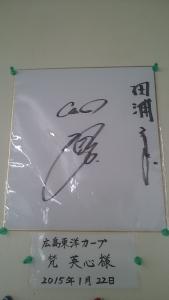 カープ梵英心選手 サイン