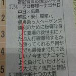 カープ優勝セールのお知らせ(第1段)