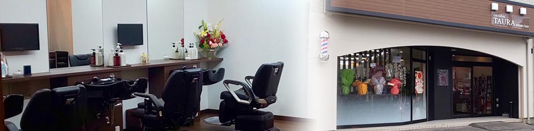 理容室カットサロンタウラ アルチザンヘアー安佐南区、安佐北区の理容室、安心安全丁寧をモットーにしているヘアサロン